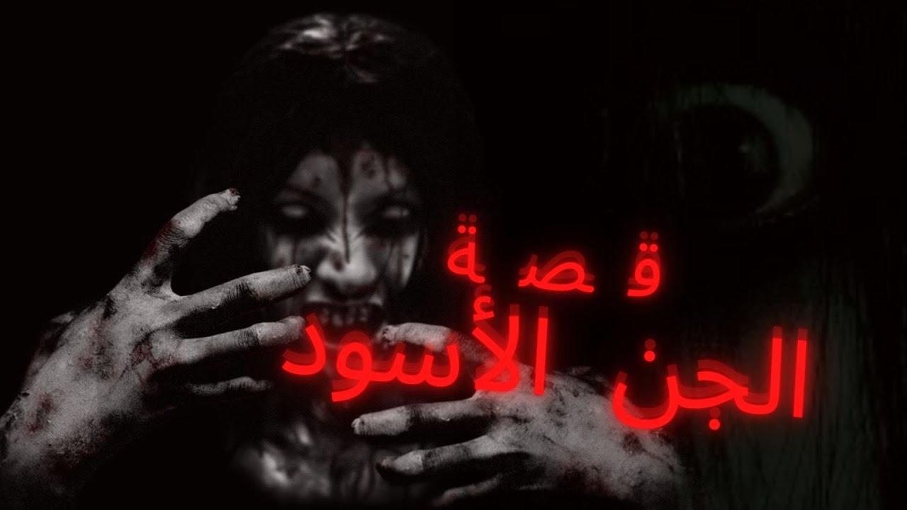 قصة الجن الأسود للكبار فقط رعب حقيقي الجزء الأول - أجمد قصص الرعب في الخانكة