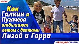 🔔 Как Галкин и  Пугачева отдыхают летом с детками Лизой и Гарри