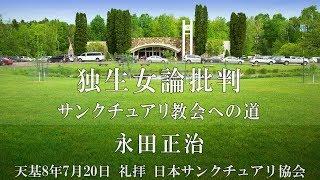 2017/09/10礼拝 (ビデオ編集担当から)独生女論の間違いを指摘するのみ...