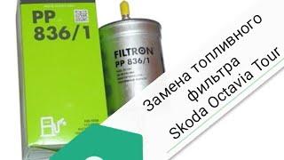 Замена топливного фильтра Skoda Octavia Tour