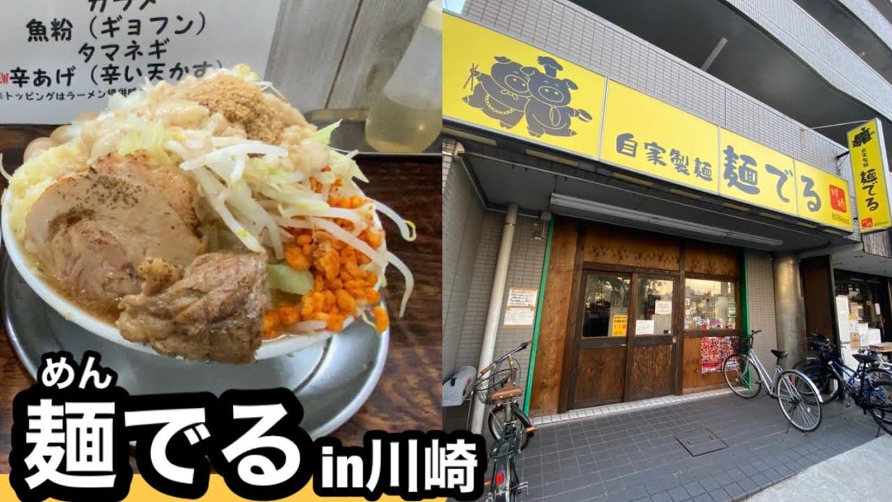 【コラボ】アカボシマシマシTVが川崎来るって言うから付いて行ったら、もう凄いのなんの!ってお話【大食い•爆食】