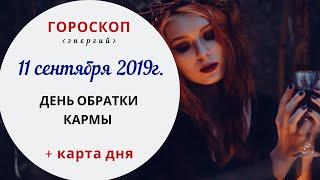 День обратки кармы | Гороскоп | 11.08.2019 (Среда)