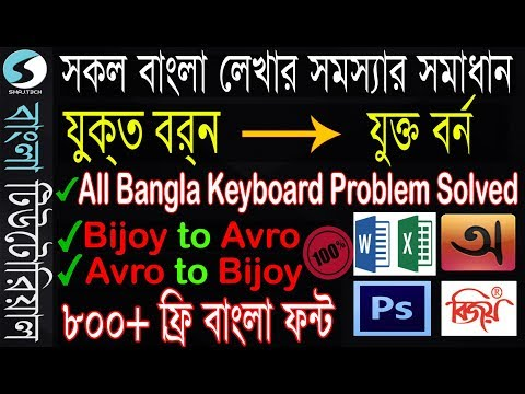 All Bangla Writing Problem Solved In ONE Video 100% & 800+ Free Bangla Fonts