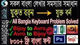 All Bangla Writing Problem Solved in ONE Video 100% & 800+ Free Bangla Fonts screenshot 5