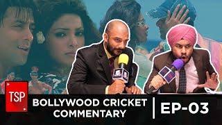 Screen Patti || Bollywood Cricket Commentary Ep 03 || Jeene Ke Hain Chaar Din