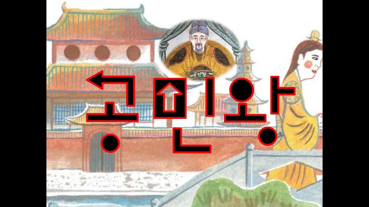 """[한국사] 고려의 마지막 불꽃, """"공민왕"""" 암기비법!!! 이것만 알면 다 풀림!!!"""
