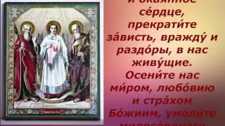видео Молитва о сохранении семьи