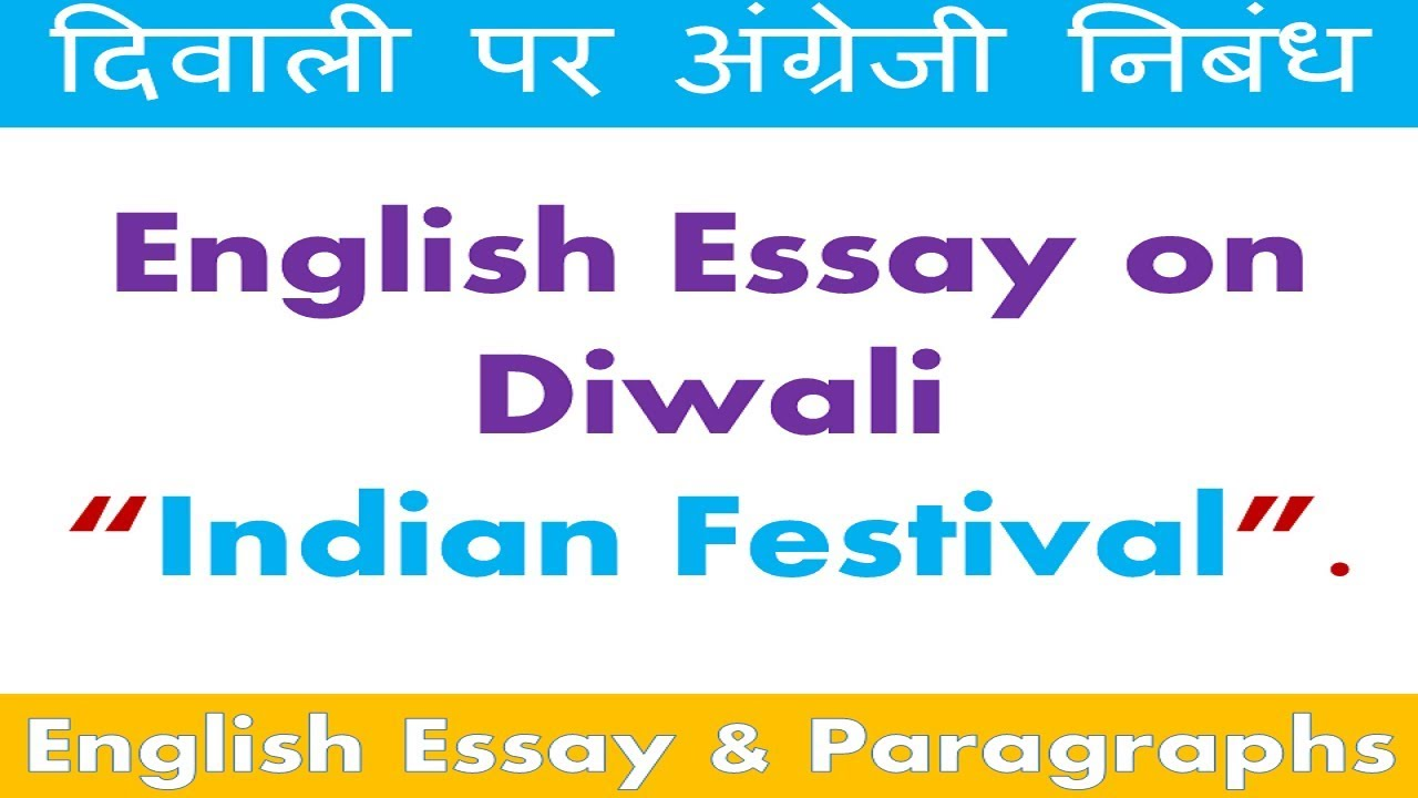deepavali essay    thoughts on diwali  my favorite festival  deepavali essay    thoughts on diwali  my favorite festival essay  speech article short note paragraph