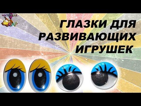 глазки для развивающих игрушек клеевые винтовые пришивные Youtube