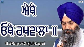 ETHE OTHE RAKHWALA Shabad By Bhai Manpreet Singh Ji Kanpuri