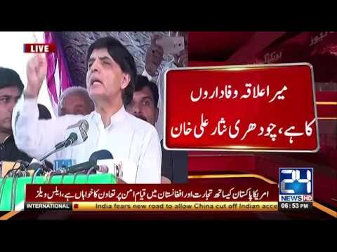 Ch Nisar addressing to Jalsa in Rawat