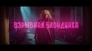 «Взрывная блондинка» на Кино ТВ: секс, смерть и стерва
