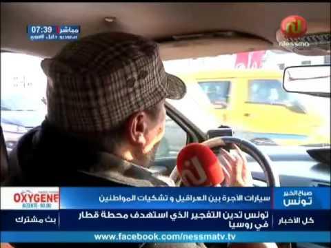 سيارات الأجرة بين العراقيل و تشكيات المواطن