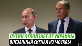 Путин отползает от Украины. Внезапный сигнал из Москвы