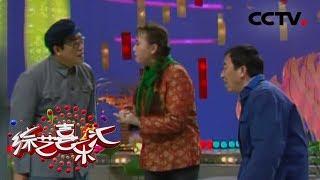《综艺喜乐汇》娱乐精品 集中奉献 20190710 | CCTV综艺