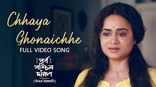 chhaya-ghonaiche-purbo-poschim-dokkhin-smartya-rabindra-sangeet