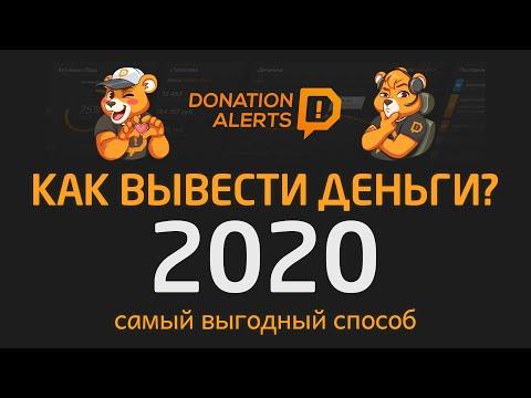 Как вывести деньги с DonationAlerts? / САМЫЙ ВЫГОДНЫЙ СПОСОБ / 2020