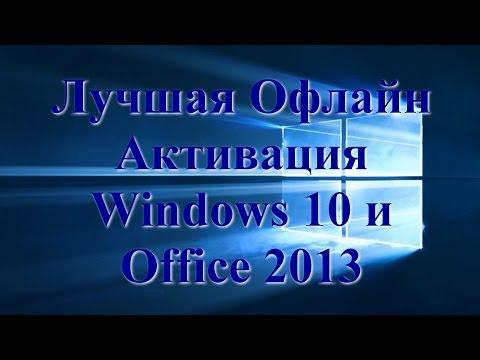 Лучшая Офлайн Активация Windows 10 и Office 2013