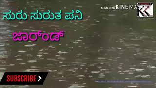Whatsapp status (tulu song suru surutha pain )
