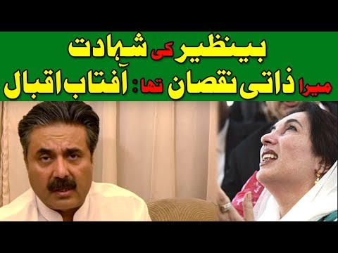Aftab Iqbal's Shocking Statement About Benazir Bhutto