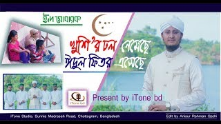 Download Video ঈদের গান | ঈদ মোবারক | Beautiful Eid Song With Short-film Eid Mobarak | Bahauddin Quadri | iTone bd MP3 3GP MP4