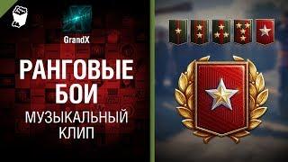 Ранговые бои - Музыкальный клип от GrandX [World of Tanks]