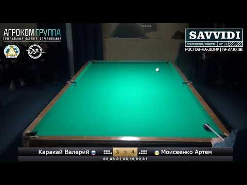 Savvidi 2019 - Стол №13 - Каракай Валерий - Моисеенко Артем