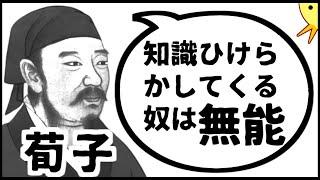 歴史的偉人が現代人を論破するアニメ【第13弾】
