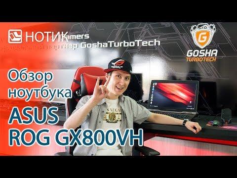 В гостях у Gosha Turbo Tech - обзор уникального ноутбука ASUS ROG GX800VH