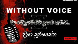 Ma wnuwenma nupan kumari WITHOUT VOICE  Priya Sooriyasena Karaoke Track