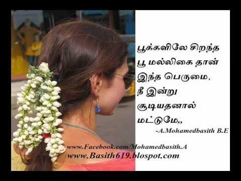 Kadhalar Thinam(February 14) Tamil Kathal Kavithaikal by Mohamed Basith