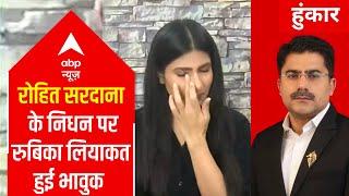 Rubika Liyaquat & Cong spokesperson breaks down while remembering Rohit Sardana | Hoonkar