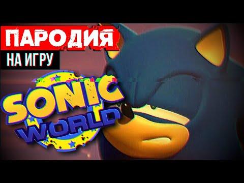 Обзор Sonic World ft. Mefiresu, Humanarian и Hapchu