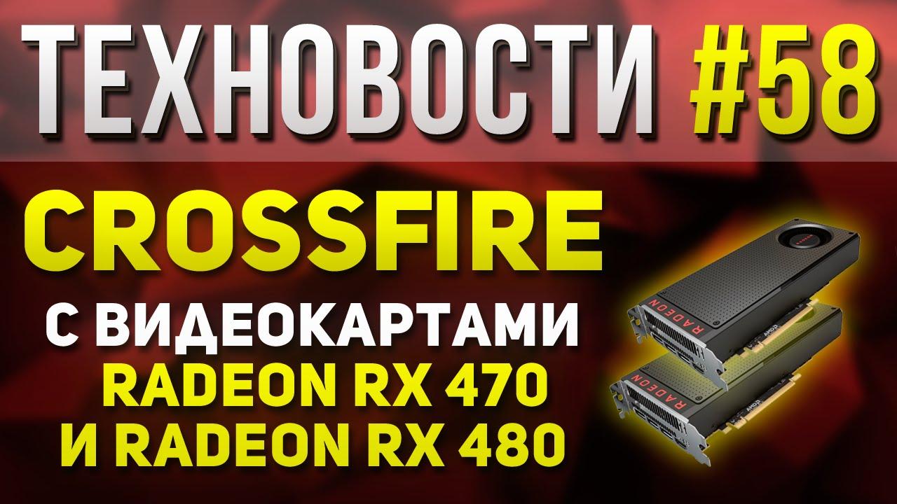 ТехНовости #58 Кроссим 470 с 480!