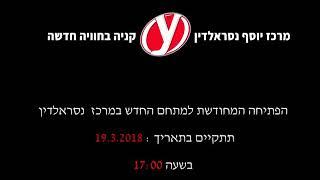מרכז יוסף נסראלדין מזמין אותכם לאירוע פתיחת המתחם החדש