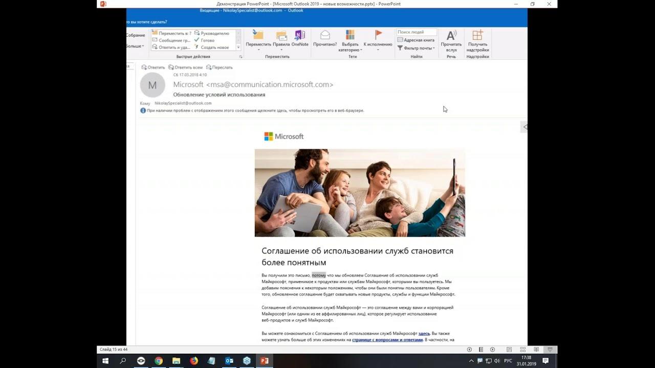 Outlook 2019: новые возможности