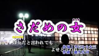 2018.1.25 発売 さいとう大三:作詞 徳久 広司 :作曲 大江 裕...
