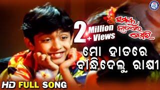 Mo Hatare Bandhidelu Rakhi | ମୋ ହାତରେ ବାନ୍ଧିଦେଲୁ ରାକ୍ଷୀ | Samaya Hathare Dori Odia Movie Songs