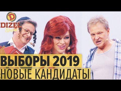ВЫБОРЫ 2019: еврей, алкаш и проститутка идут в ПРЕЗИДЕНТЫ  – Дизель Шоу 2019   ЮМОР ICTV - Видео онлайн