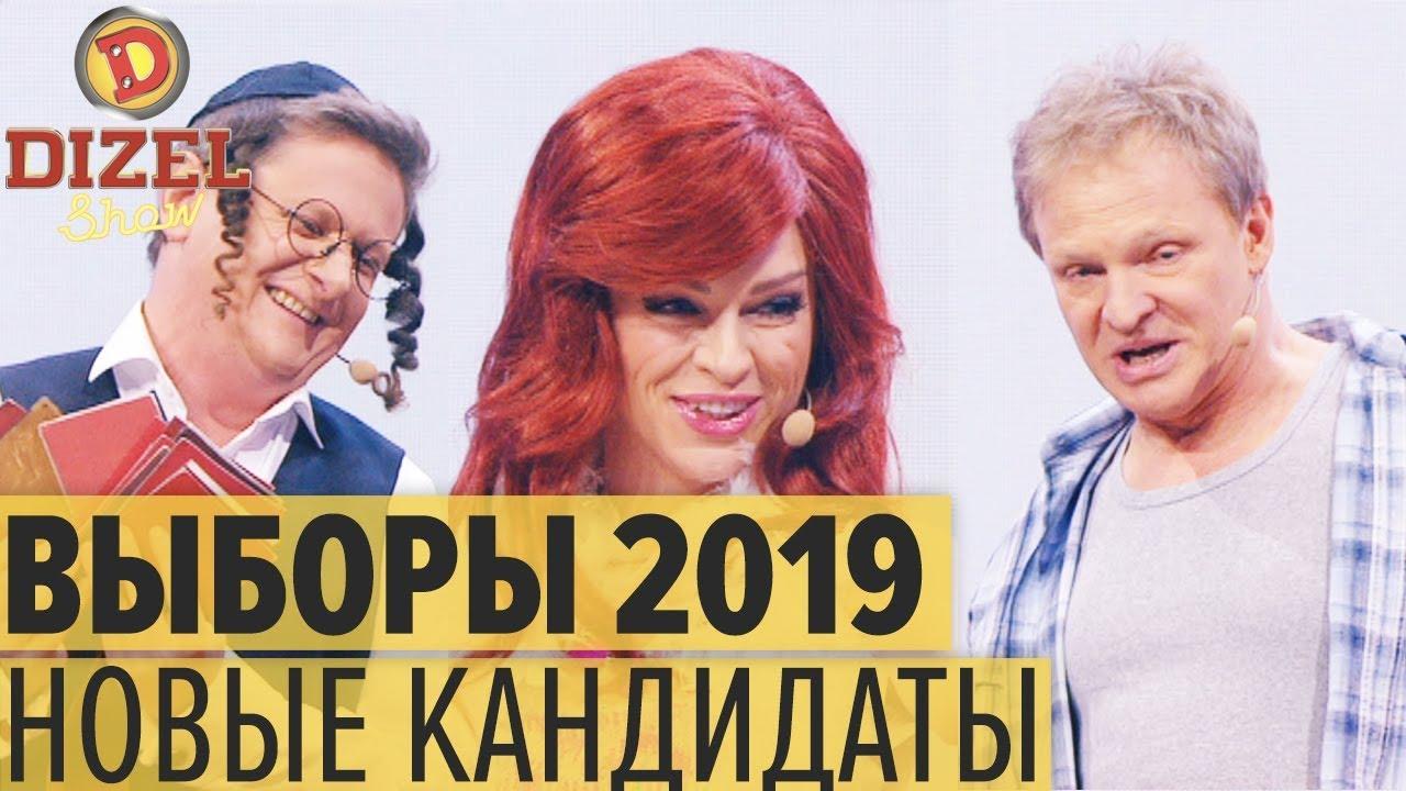 ВЫБОРЫ 2019: еврей, алкаш и проститутка идут в ПРЕЗИДЕНТЫ  – Дизель Шоу 2019 | ЮМОР ICTV