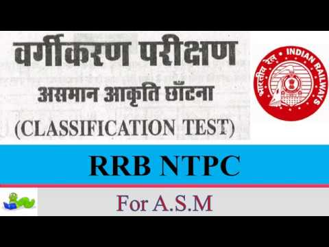 RRB NTPC CLASSIFICATION TEST FOR ASM