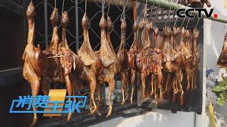 《消费主张》 20210108 准备过年 腌腊大作战:浙江酱货| CCTV财经 - YouTube