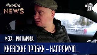 Жека - Киевские пробки - напрямую связаны с увеличением секс меньшинств | Рот Народа Чисто News 2016