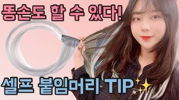 [헤어피스 하는법] 셀프 붙임머리 하는법 쉽게 알려드릴게요!