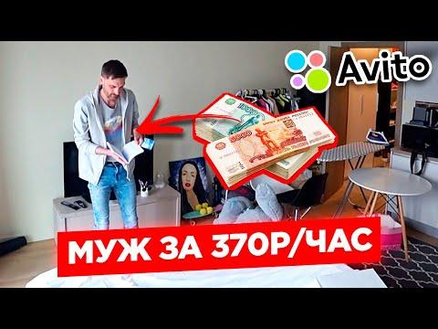 МУЖ на ЧАС УКРАЛ у меня 5000 рублей! / СПЕЦИАЛИСТ с АВИТО!