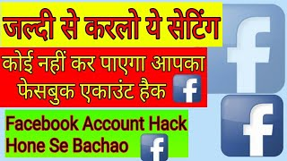 Facebook Secret Setting | Facebook Tips And Tricks | Facebook Account Setting!.