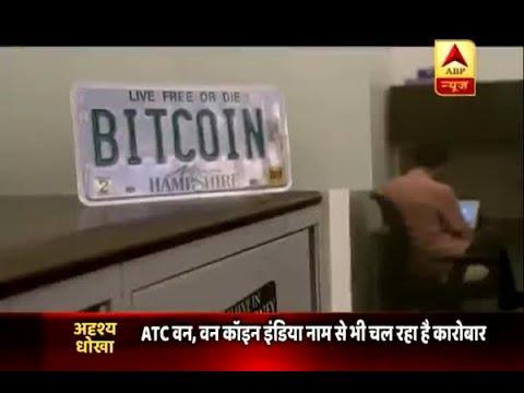 Jan Man: Beware of fraud involving costliest digital currency, bitcoin