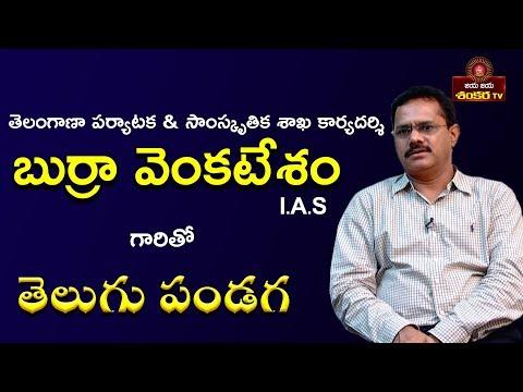 Interview with Burra Venkatesam (I.A.S)    Telugu Pandaga Ep-5    Jaya Jaya Shankara   
