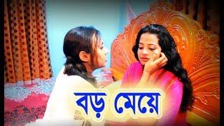 বড় মেয়ে | Boro Meye | Bangla New Shortflim 2017 | Faporbazz Tv.