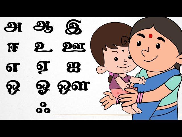 தமிழ் உயிர் எழுத்துக்கள்    Learn Tamil Letters   Tamil Rhymes For Kids   தமிழ் குழந்தை பாடல்கள்  
